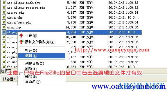 FileZilla监视文件改动并上传的功能非常不错