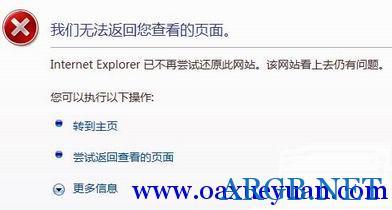 中国银行无法使用IE打开,出现无法返回您查看的页面,成功修复
