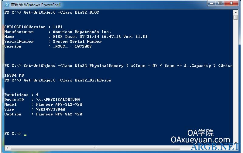 PowerShell来查看操作系统信息和硬件信息