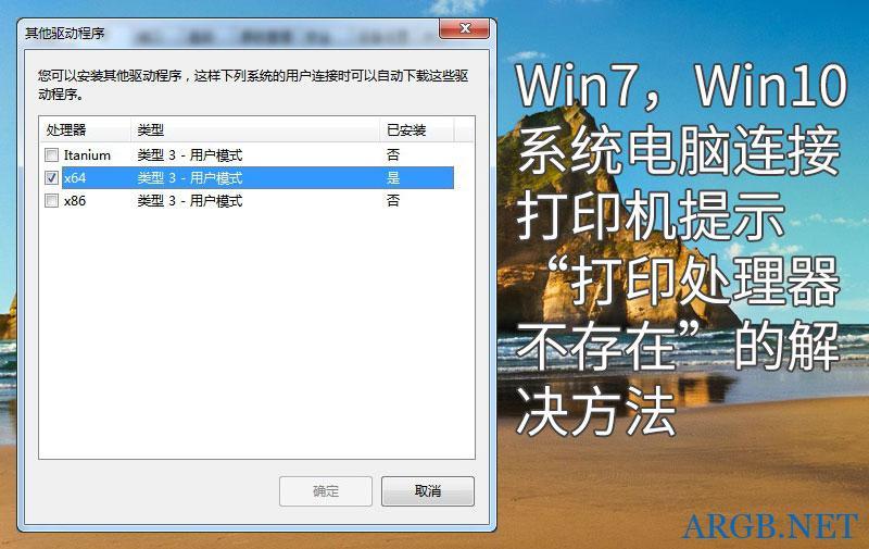 """Win7,Win10系统电脑连接打印机提示 """"打印处理器不存在""""的解决方法"""