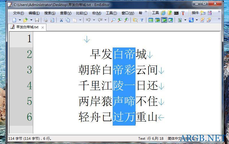 Emeditor竖选文字