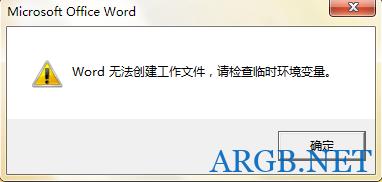Word 无法创建工作文件,请检查临时环境变量和Excel 无法显示该图片解决方案